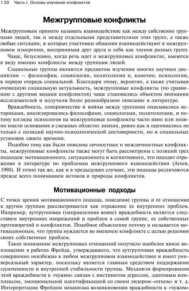 PDF. Психология конфликта. Гришина Н. В. Страница 116. Читать онлайн