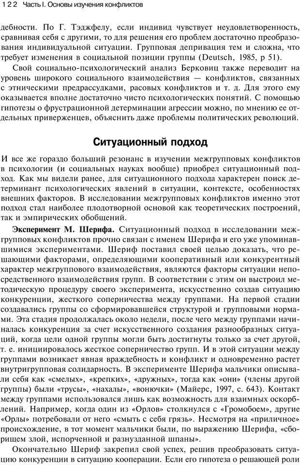 PDF. Психология конфликта. Гришина Н. В. Страница 118. Читать онлайн