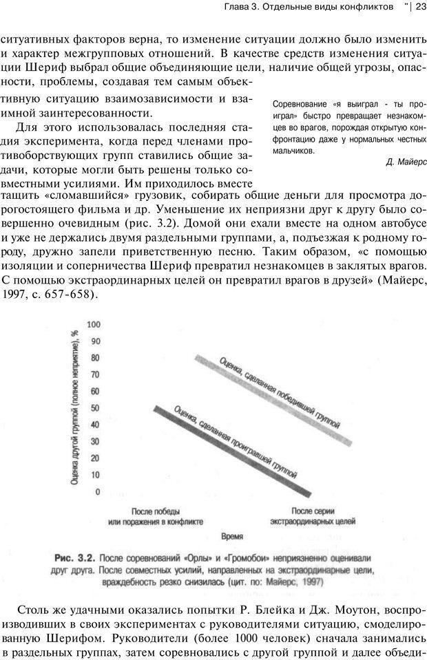 PDF. Психология конфликта. Гришина Н. В. Страница 119. Читать онлайн
