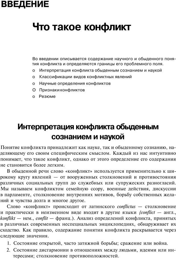 PDF. Психология конфликта. Гришина Н. В. Страница 12. Читать онлайн