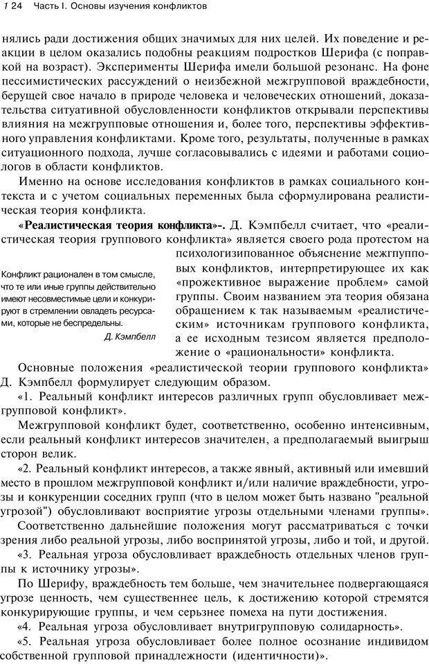 PDF. Психология конфликта. Гришина Н. В. Страница 120. Читать онлайн