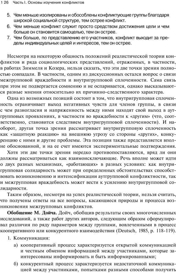 PDF. Психология конфликта. Гришина Н. В. Страница 122. Читать онлайн