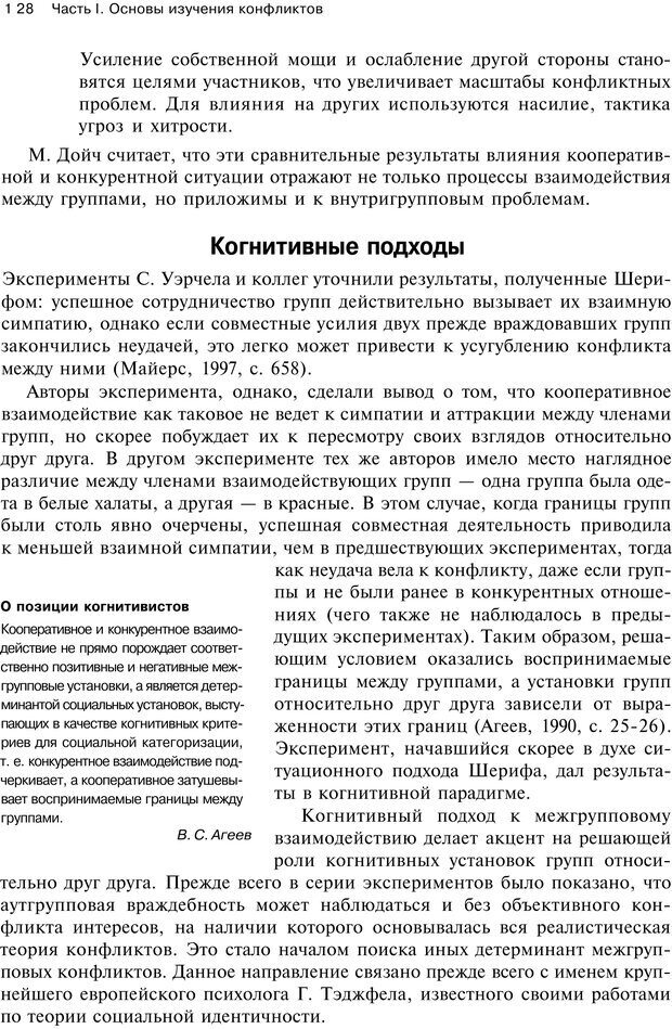 PDF. Психология конфликта. Гришина Н. В. Страница 124. Читать онлайн