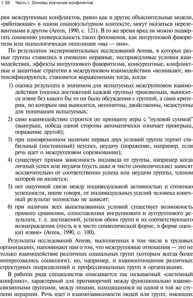 PDF. Психология конфликта. Гришина Н. В. Страница 126. Читать онлайн