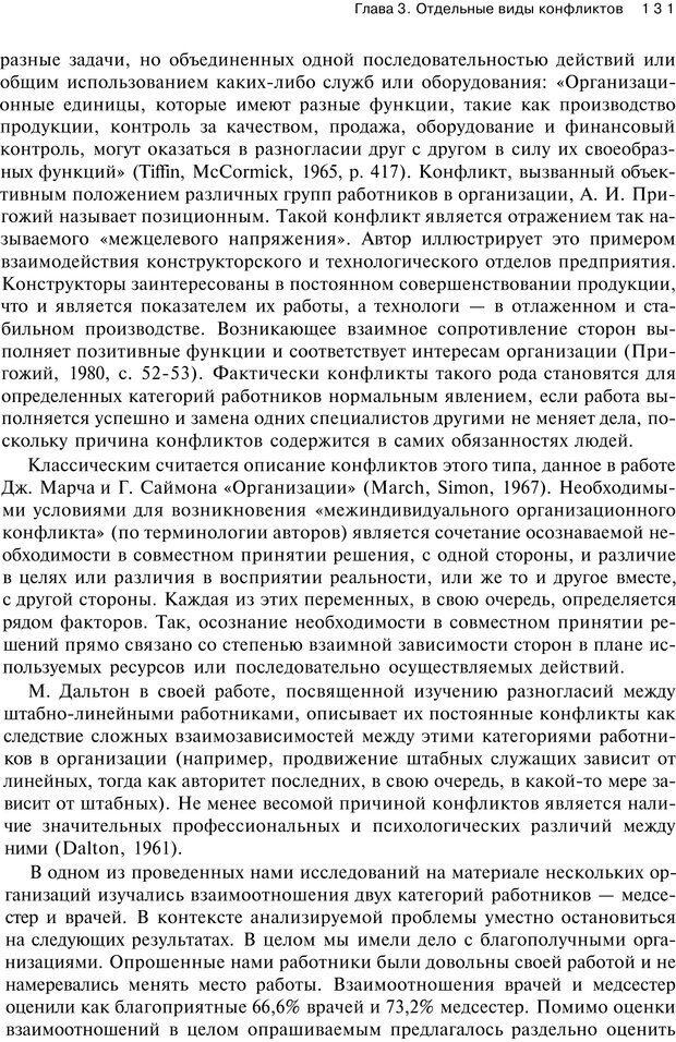 PDF. Психология конфликта. Гришина Н. В. Страница 127. Читать онлайн