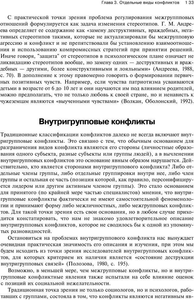 PDF. Психология конфликта. Гришина Н. В. Страница 129. Читать онлайн