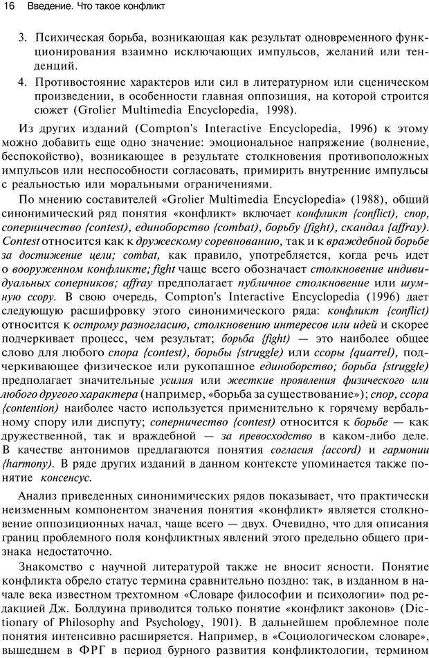 PDF. Психология конфликта. Гришина Н. В. Страница 13. Читать онлайн