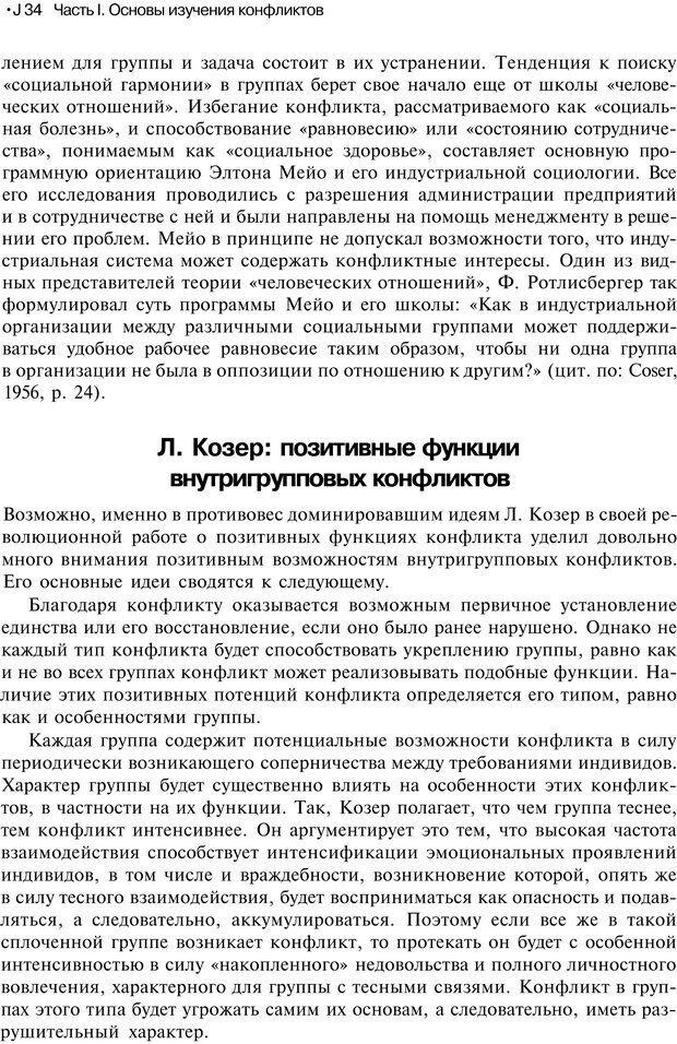 PDF. Психология конфликта. Гришина Н. В. Страница 130. Читать онлайн