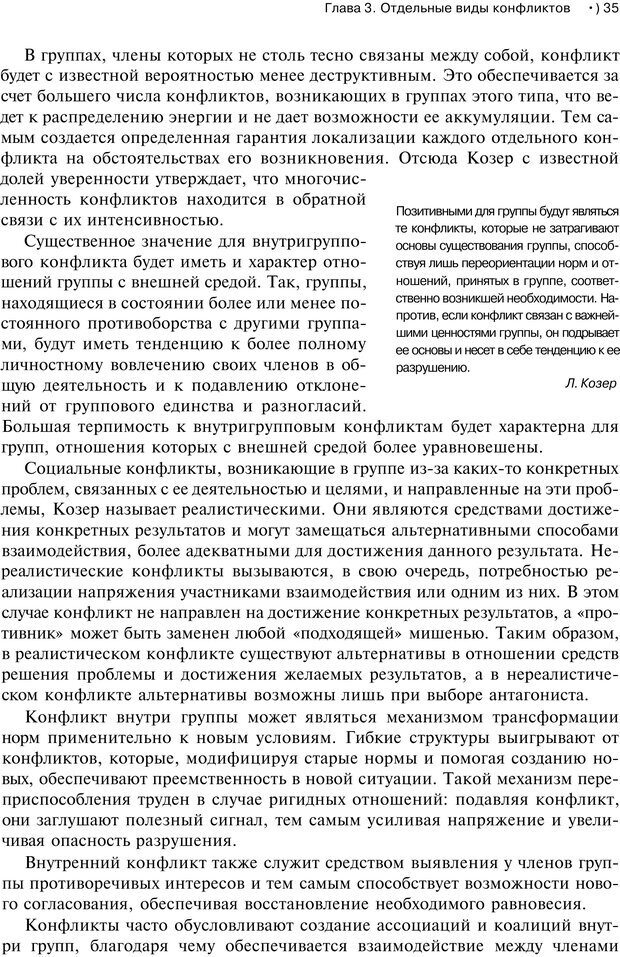 PDF. Психология конфликта. Гришина Н. В. Страница 131. Читать онлайн