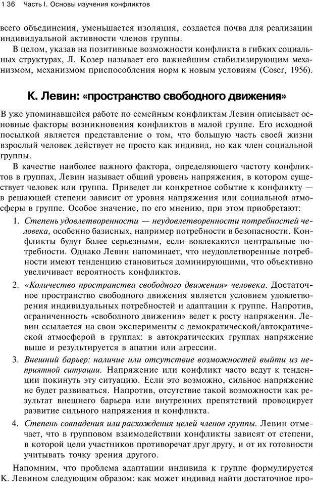 PDF. Психология конфликта. Гришина Н. В. Страница 132. Читать онлайн