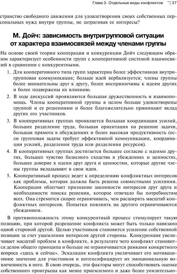 PDF. Психология конфликта. Гришина Н. В. Страница 133. Читать онлайн