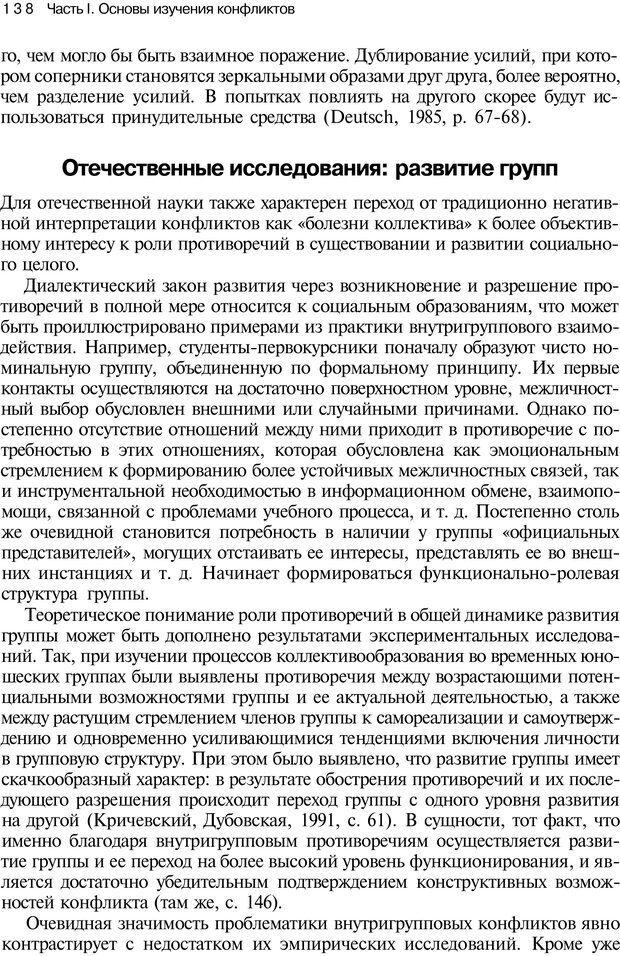 PDF. Психология конфликта. Гришина Н. В. Страница 134. Читать онлайн