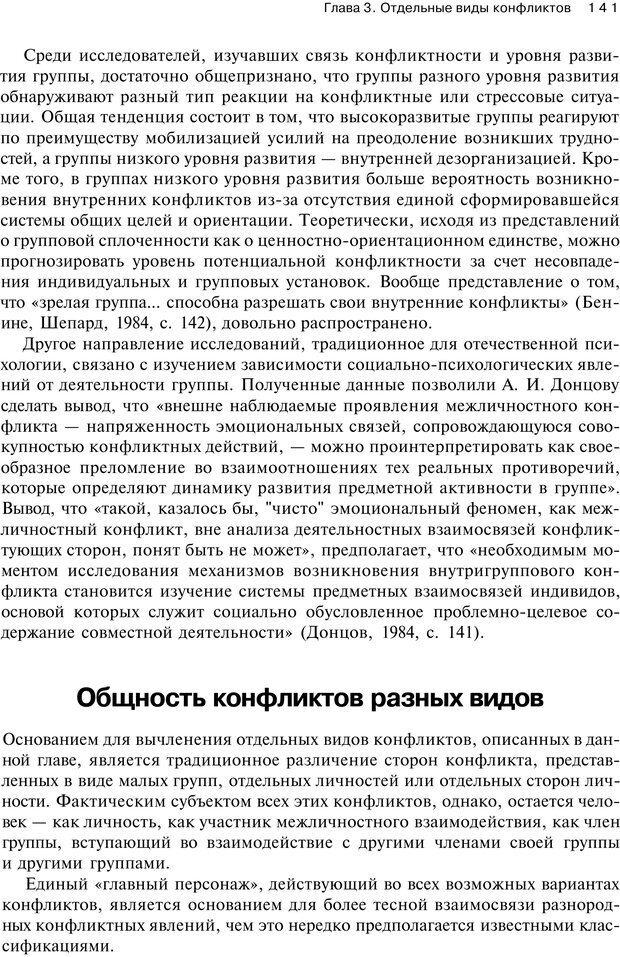 PDF. Психология конфликта. Гришина Н. В. Страница 137. Читать онлайн
