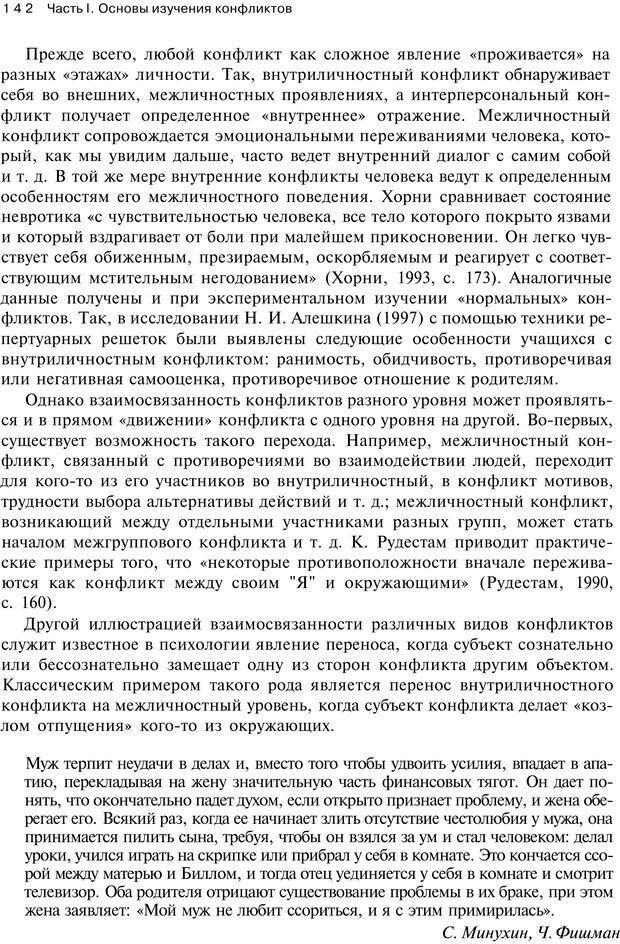 PDF. Психология конфликта. Гришина Н. В. Страница 138. Читать онлайн