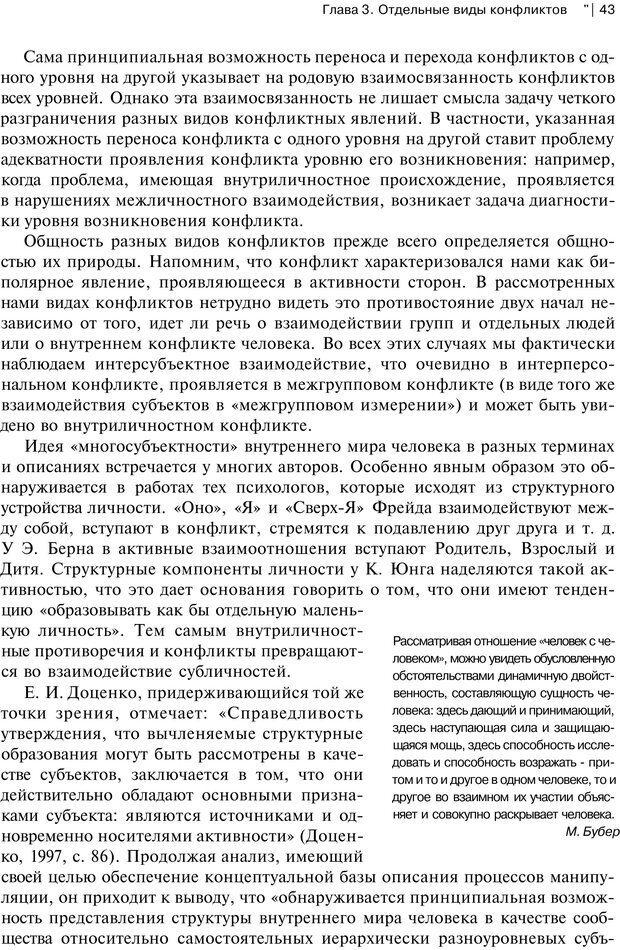 PDF. Психология конфликта. Гришина Н. В. Страница 139. Читать онлайн