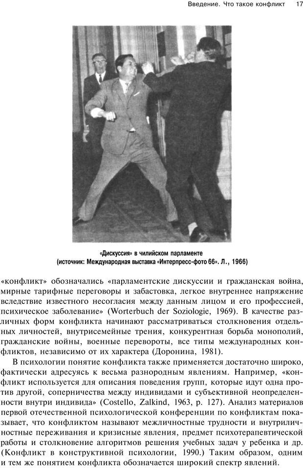 PDF. Психология конфликта. Гришина Н. В. Страница 14. Читать онлайн