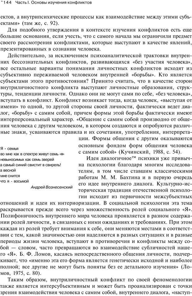 PDF. Психология конфликта. Гришина Н. В. Страница 140. Читать онлайн