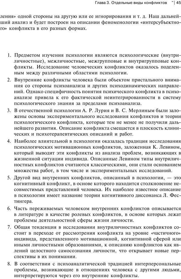 PDF. Психология конфликта. Гришина Н. В. Страница 141. Читать онлайн