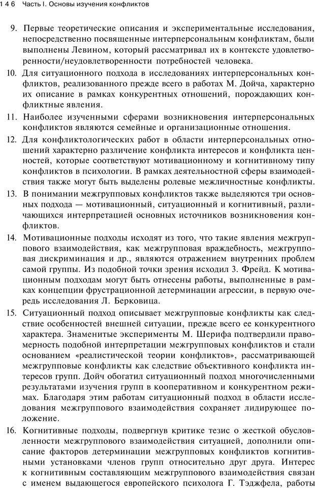 PDF. Психология конфликта. Гришина Н. В. Страница 142. Читать онлайн