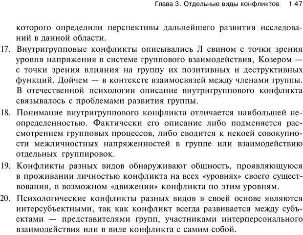 PDF. Психология конфликта. Гришина Н. В. Страница 143. Читать онлайн