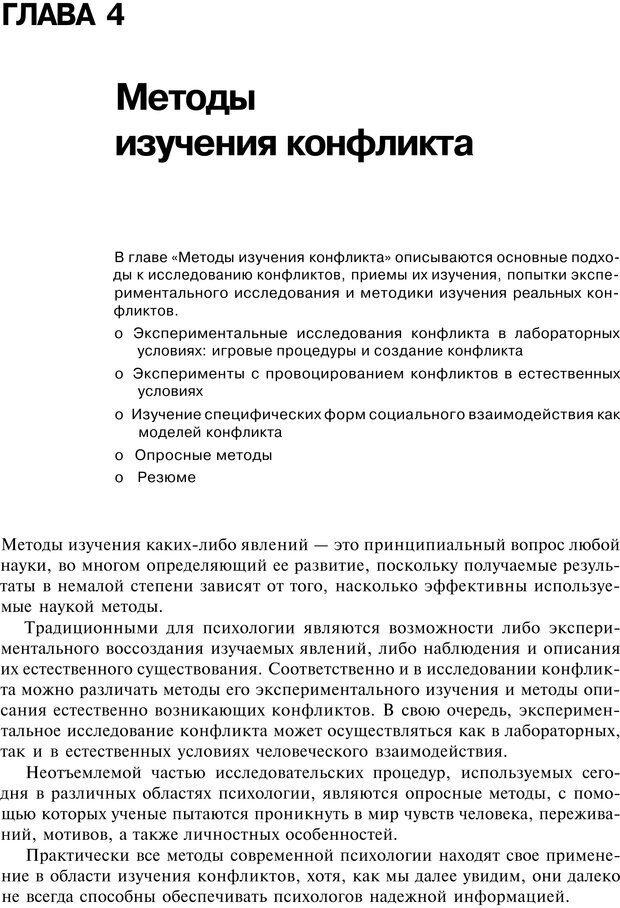 PDF. Психология конфликта. Гришина Н. В. Страница 144. Читать онлайн