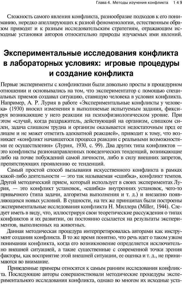 PDF. Психология конфликта. Гришина Н. В. Страница 145. Читать онлайн