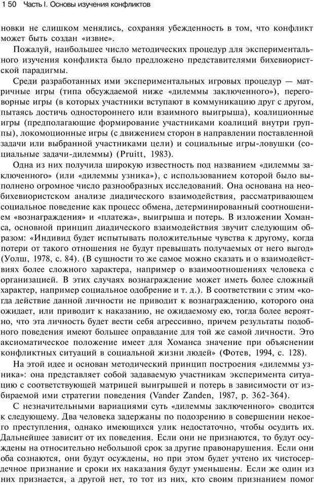 PDF. Психология конфликта. Гришина Н. В. Страница 146. Читать онлайн