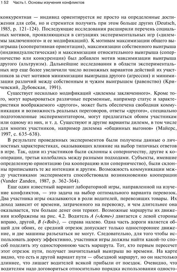 PDF. Психология конфликта. Гришина Н. В. Страница 148. Читать онлайн