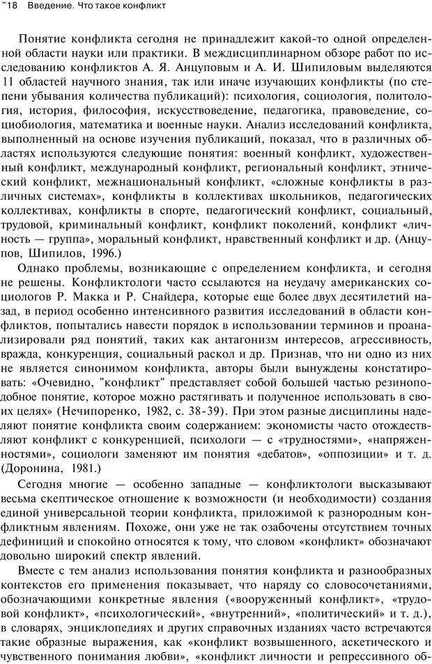 PDF. Психология конфликта. Гришина Н. В. Страница 15. Читать онлайн