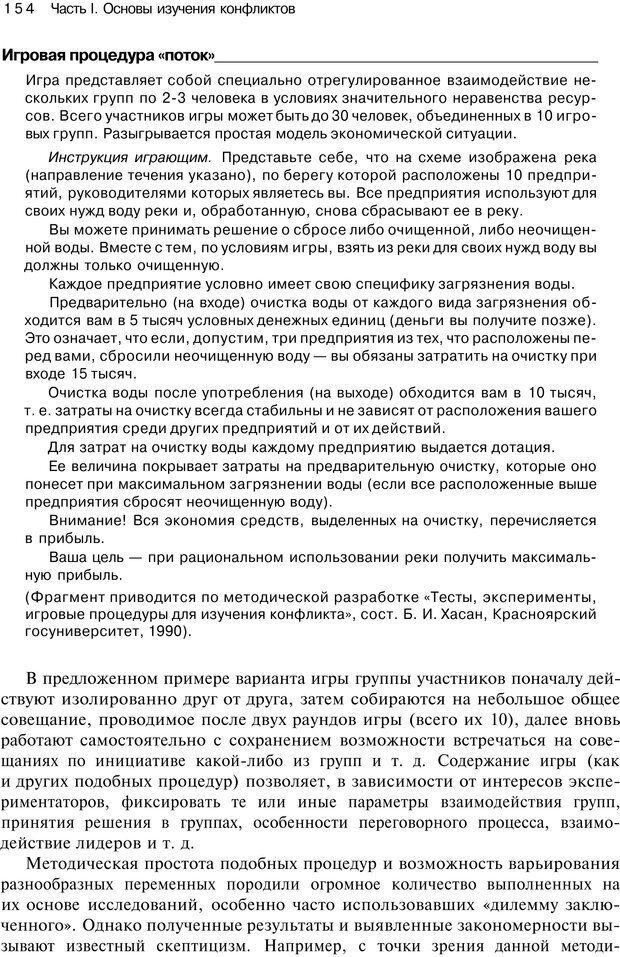 PDF. Психология конфликта. Гришина Н. В. Страница 150. Читать онлайн