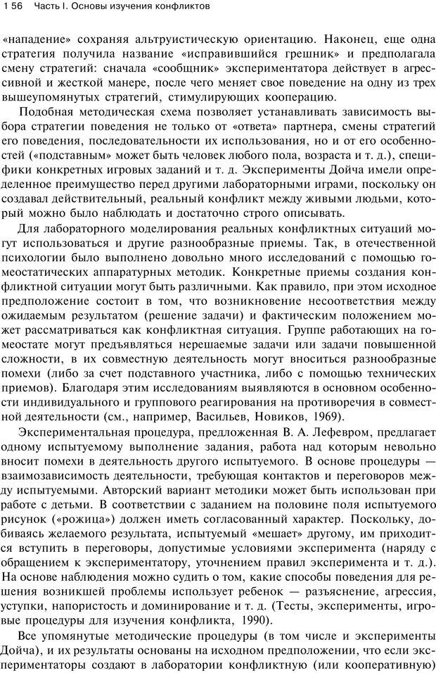 PDF. Психология конфликта. Гришина Н. В. Страница 152. Читать онлайн