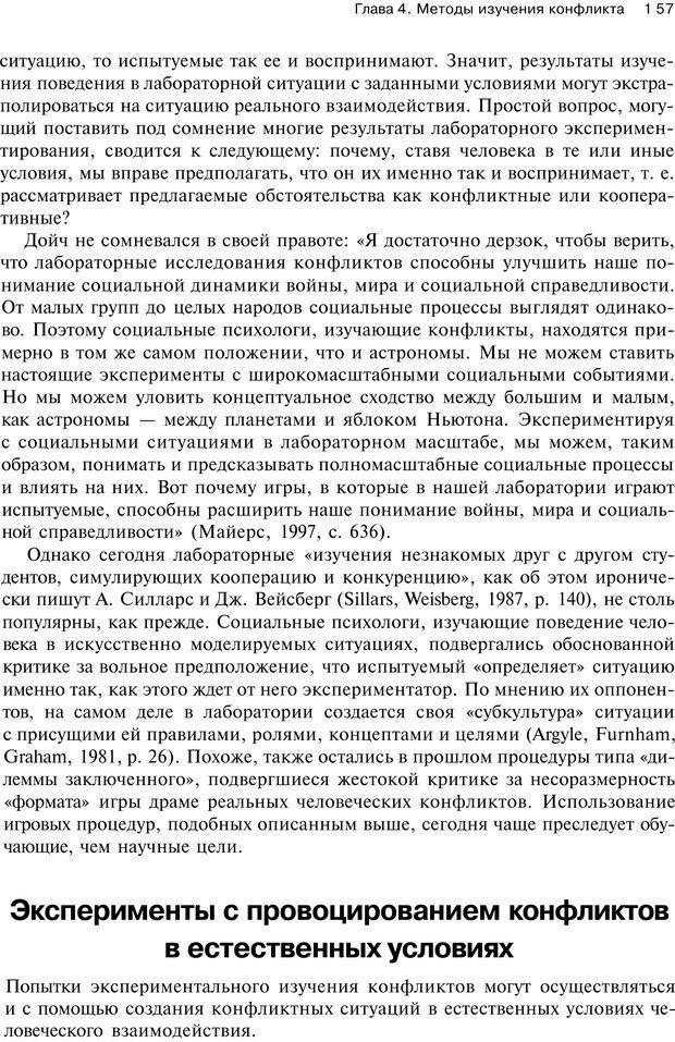 PDF. Психология конфликта. Гришина Н. В. Страница 153. Читать онлайн