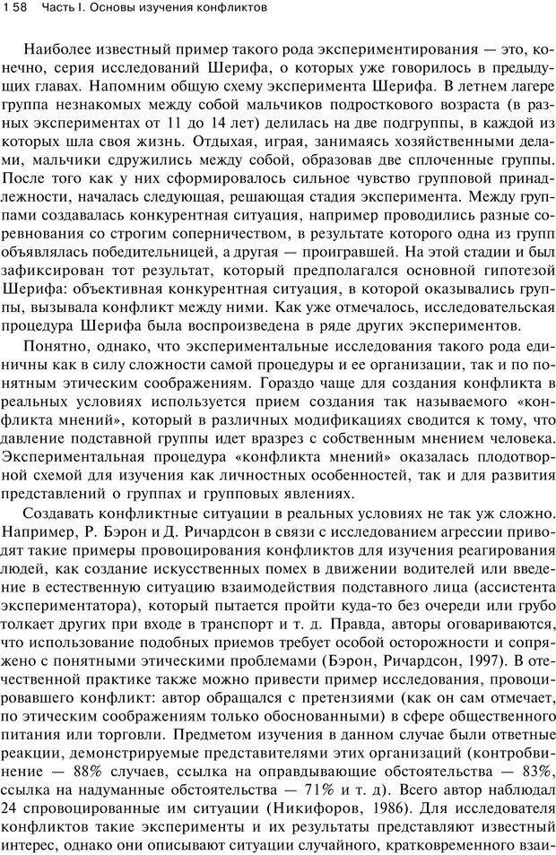 PDF. Психология конфликта. Гришина Н. В. Страница 154. Читать онлайн