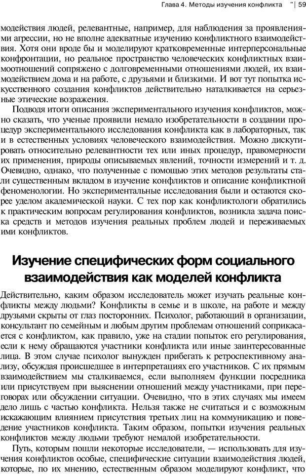 PDF. Психология конфликта. Гришина Н. В. Страница 155. Читать онлайн