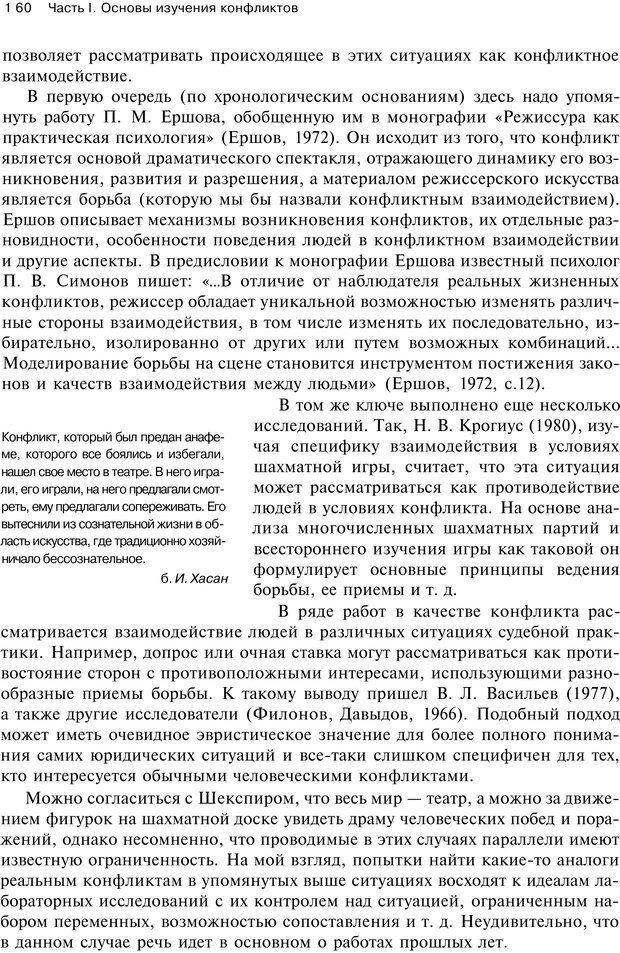 PDF. Психология конфликта. Гришина Н. В. Страница 156. Читать онлайн