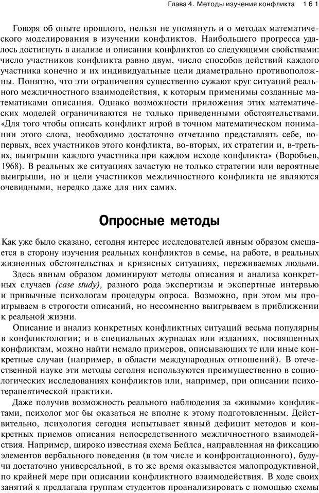 PDF. Психология конфликта. Гришина Н. В. Страница 157. Читать онлайн