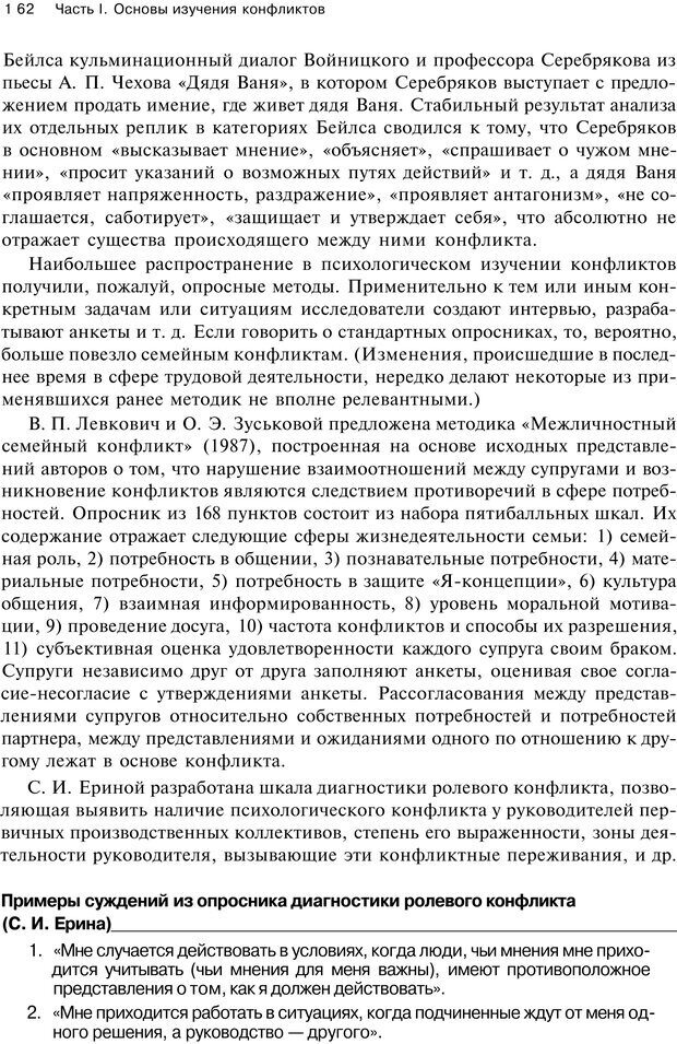 PDF. Психология конфликта. Гришина Н. В. Страница 158. Читать онлайн