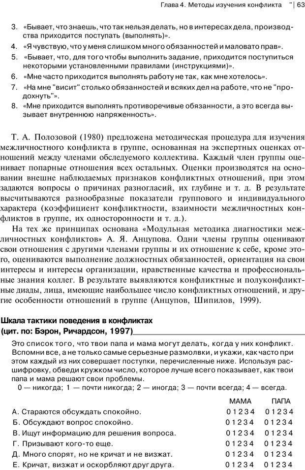PDF. Психология конфликта. Гришина Н. В. Страница 159. Читать онлайн