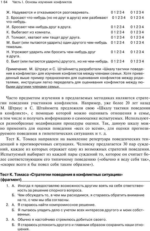 PDF. Психология конфликта. Гришина Н. В. Страница 160. Читать онлайн