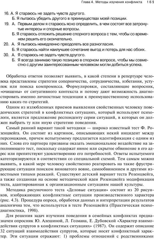 PDF. Психология конфликта. Гришина Н. В. Страница 161. Читать онлайн