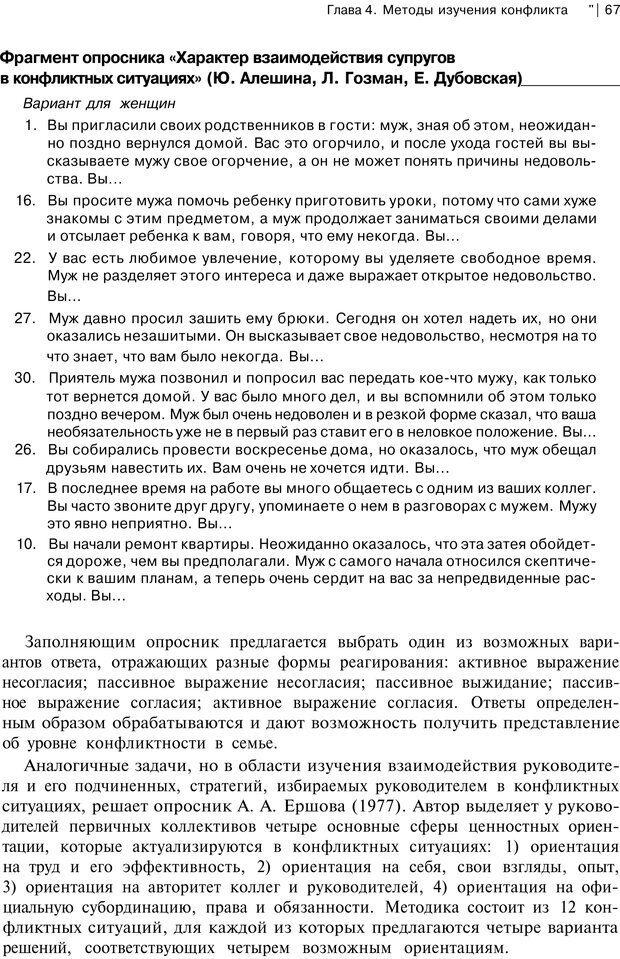 PDF. Психология конфликта. Гришина Н. В. Страница 163. Читать онлайн