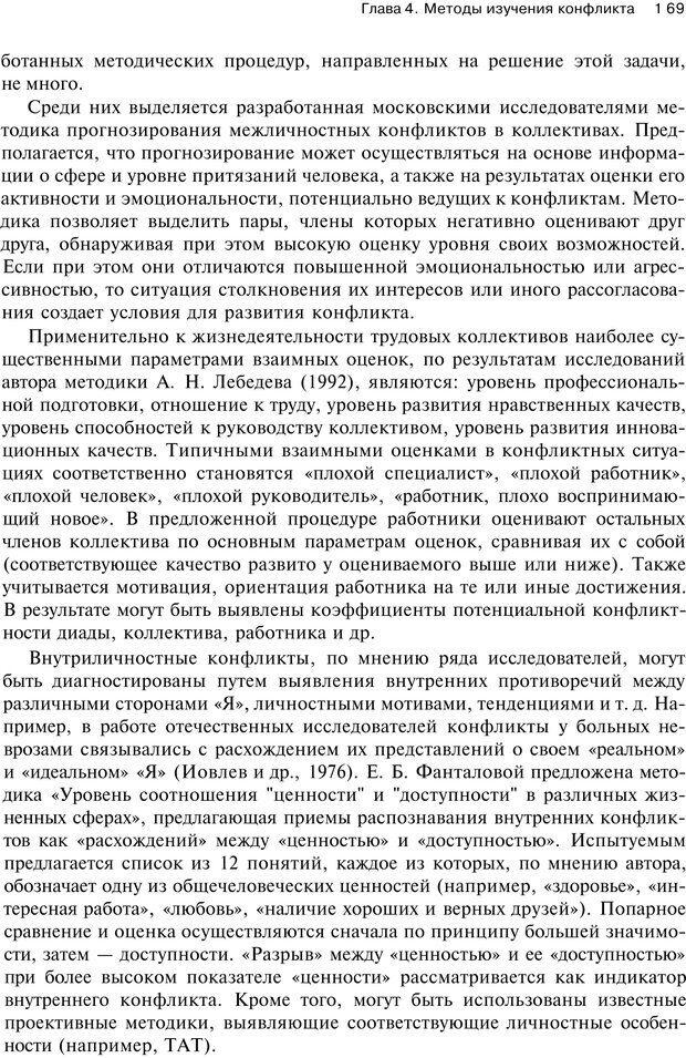 PDF. Психология конфликта. Гришина Н. В. Страница 165. Читать онлайн