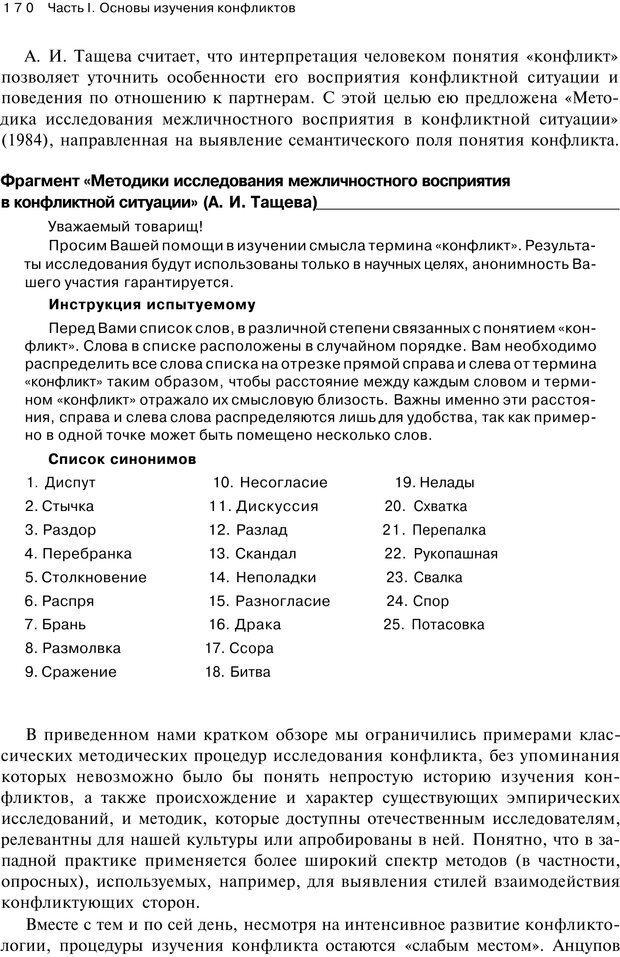PDF. Психология конфликта. Гришина Н. В. Страница 166. Читать онлайн