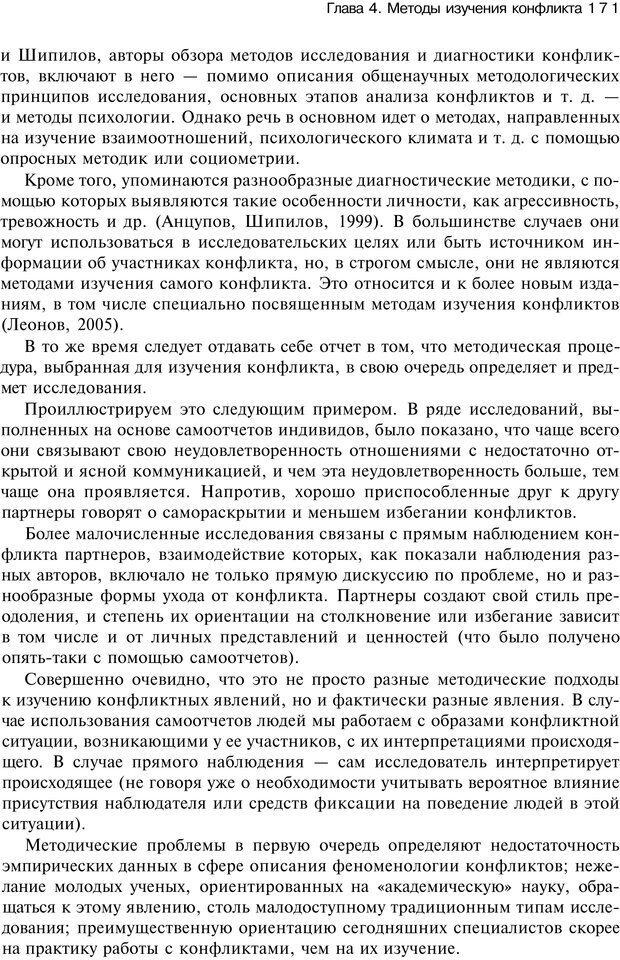 PDF. Психология конфликта. Гришина Н. В. Страница 167. Читать онлайн