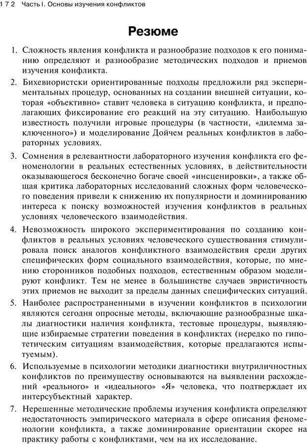PDF. Психология конфликта. Гришина Н. В. Страница 168. Читать онлайн