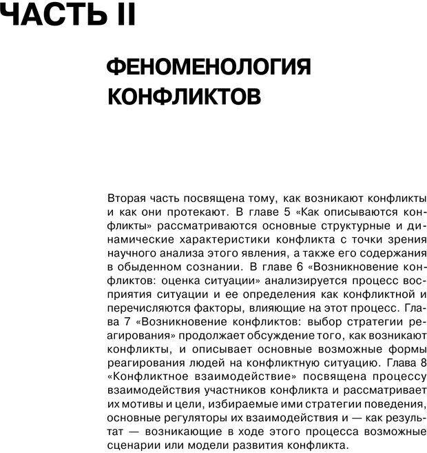 PDF. Психология конфликта. Гришина Н. В. Страница 169. Читать онлайн