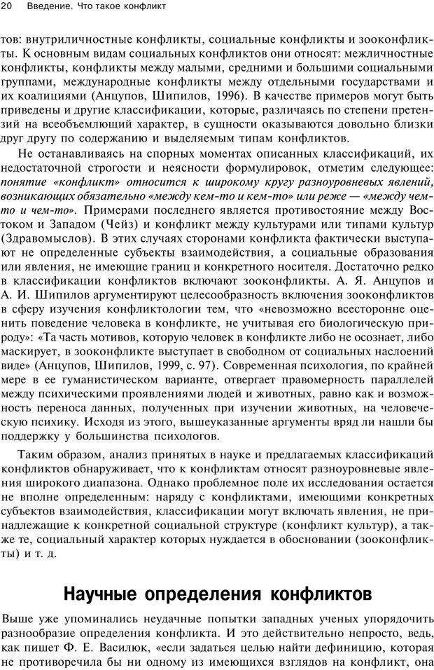 PDF. Психология конфликта. Гришина Н. В. Страница 17. Читать онлайн