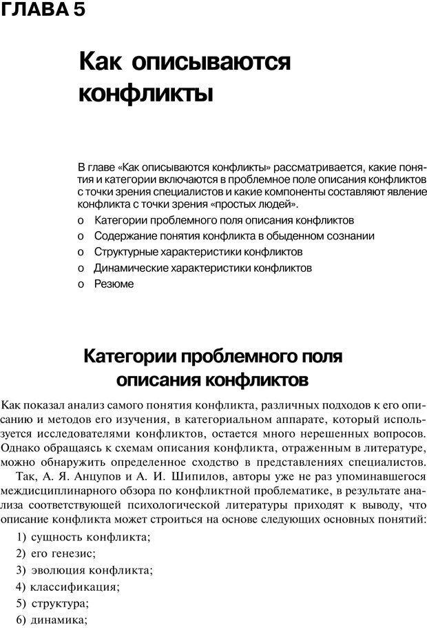 PDF. Психология конфликта. Гришина Н. В. Страница 170. Читать онлайн
