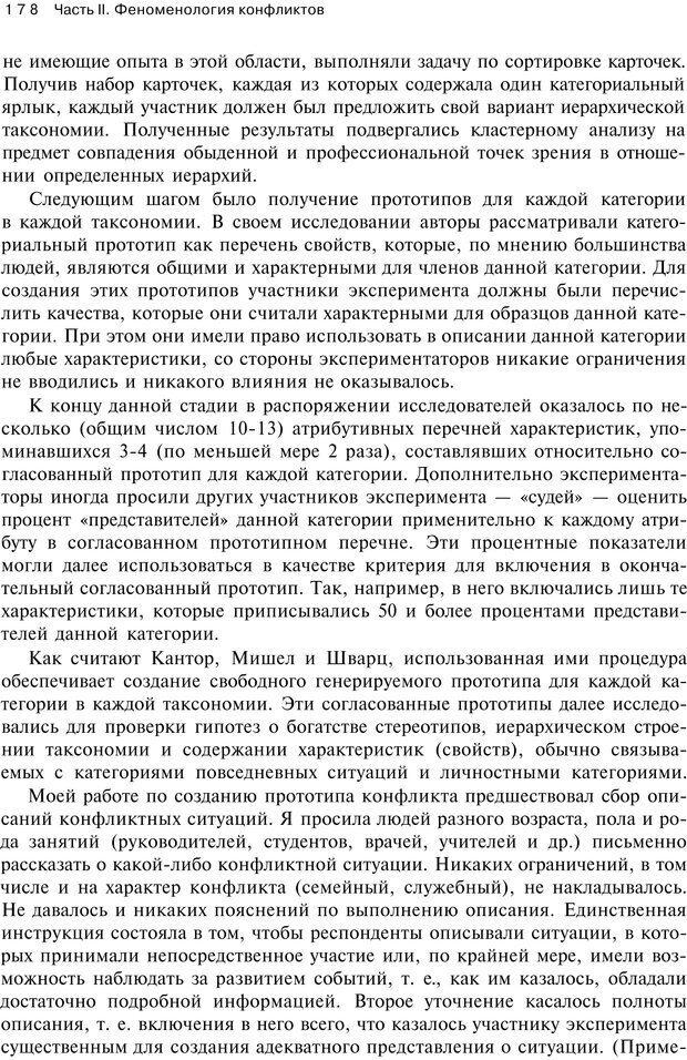 PDF. Психология конфликта. Гришина Н. В. Страница 173. Читать онлайн