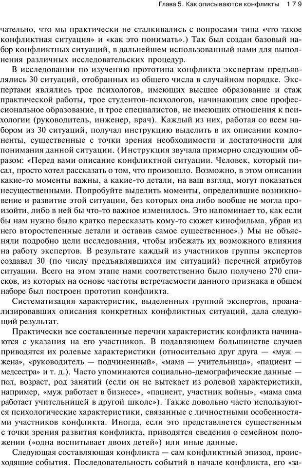PDF. Психология конфликта. Гришина Н. В. Страница 174. Читать онлайн